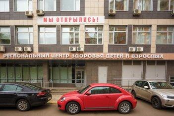 Вход в здание РЦЗДиВ