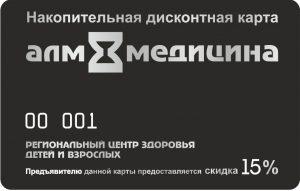 Платиновая карта программы «Накопительная скидка»