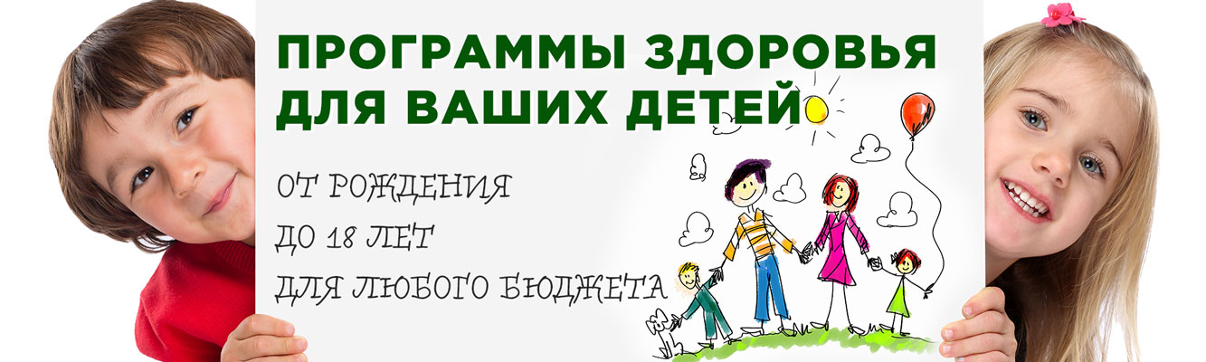 Программы здоровья ваших детей